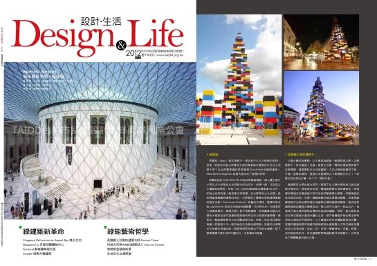 Design_Life